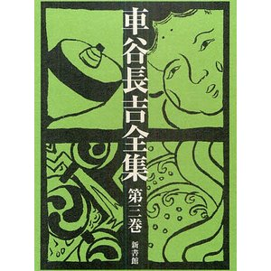 著:車谷長吉 出版社:新書館 発行年月:2010年08月 巻数:3巻