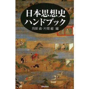 日本思想史ハンドブック/苅部直/片岡龍