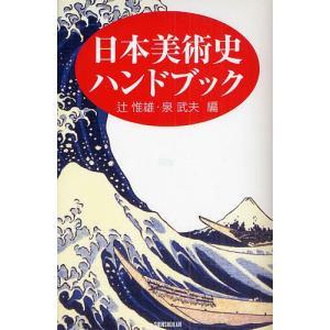 日本美術史ハンドブック/辻惟雄/泉武夫