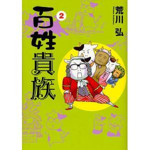 著:荒川弘 出版社:新書館 発行年月:2012年03月 シリーズ名等:WINGS COMICS 巻数...