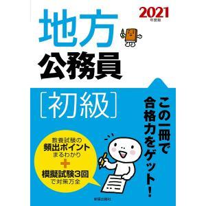 地方公務員初級 2021年度版/受験研究会