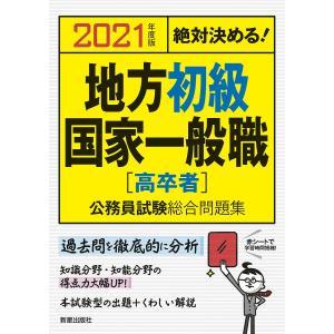 地方初級・国家一般職〈高卒者〉公務員試験総合問題集 絶対決める! 2021年度版/L&L総合研究所