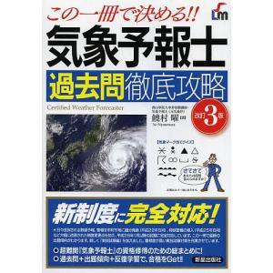 気象予報士過去問徹底攻略 この一冊で決める!!/饒村曜