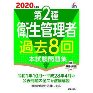 第2種衛生管理者過去8回本試験問題集 2020年度版/荘司芳樹