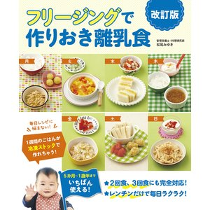 フリージングで作りおき離乳食 5カ月〜1歳半まで/松尾みゆき