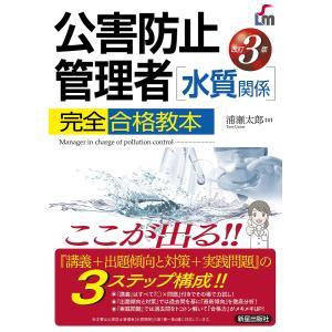 公害防止管理者〈水質関係〉完全合格教本 ここが出る!!/浦瀬太郎