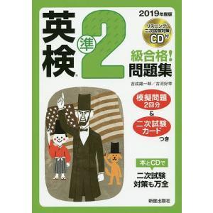英検準2級合格!問題集 2019年度版/吉成雄一郎/古河好幸