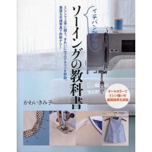日曜はクーポン有/ イチバン親切なソーイングの教科書 ミシンで上手に縫う、きれいに仕上げるコツを解説...