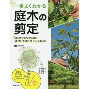 一番よくわかる庭木の剪定 初心者でも失敗しない、切り方・管理のポイントを紹介!/小池英憲