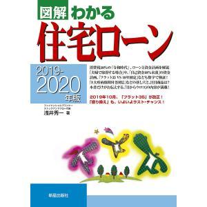 図解わかる住宅ローン 2019−2020年版/浅井秀一