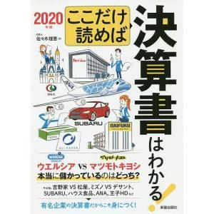 ここだけ読めば決算書はわかる! 2020年版/佐々木理恵