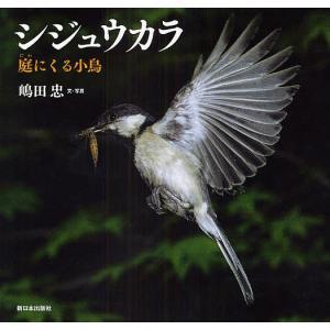 シジュウカラ 庭にくる小鳥/嶋田忠/子供/絵本