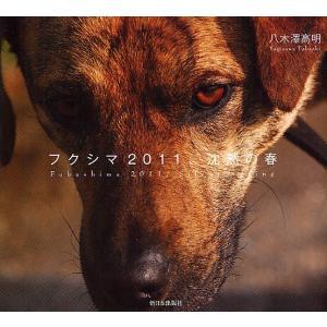 著:八木澤高明 出版社:新日本出版社 発行年月:2011年10月