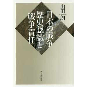 日本の戦争:歴史認識と戦争責任/山田朗