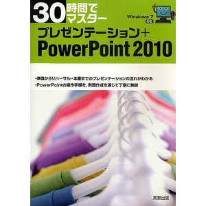 30時間でマスタープレゼンテーション+PowerPoint 2010/実教出版編修部