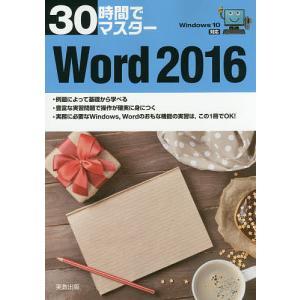 30時間でマスターWord 2016/実教出版企...の商品画像