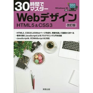 30時間でマスターWebデザイン HTML5 & CSS3/実教出版企画開発部