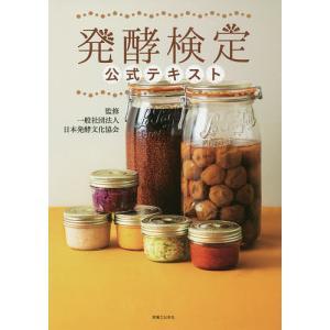 毎日クーポン有/ 発酵検定公式テキスト/日本発酵文化協会