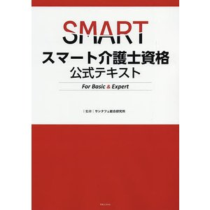 監修:サンタフェ総合研究所 出版社:実業之日本社 発行年月:2018年10月