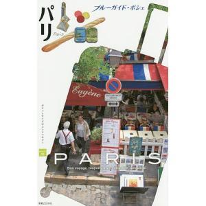 出版社:実業之日本社 発行年月:2014年11月 シリーズ名等:ブルーガイド・ポシェ ヨーロッパ 0...