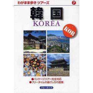 韓国/旅行