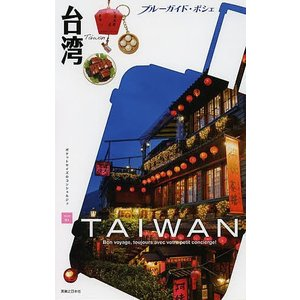 台湾/旅行