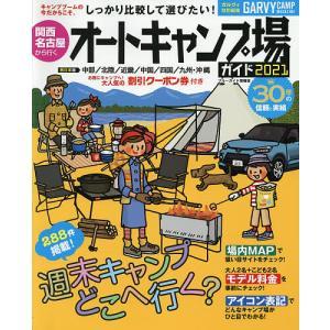日曜はクーポン有/ 関西・名古屋から行くオートキャンプ場ガイド 2021|bookfan PayPayモール店
