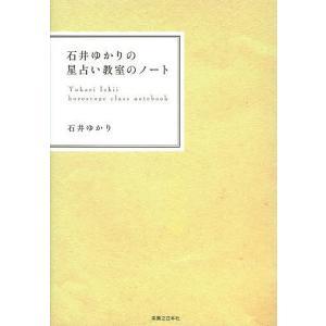 著:石井ゆかり 出版社:実業之日本社 発行年月:2013年12月 キーワード:占い
