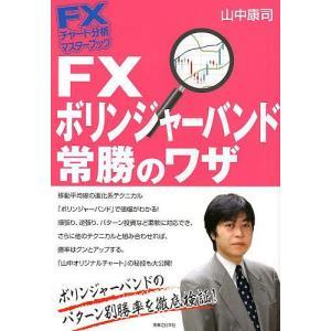 著:山中康司 出版社:実業之日本社 発行年月:2013年12月 シリーズ名等:FXチャート分析マスタ...
