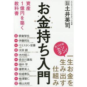 お金持ち入門 資産1億円を築く教科書/土井英司/朝倉智也/伊藤邦生
