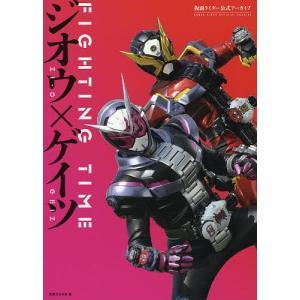 FIGHTING TIMEジオウ×ゲイツ 仮面ライダー公式アーカイブ/実業之日本社