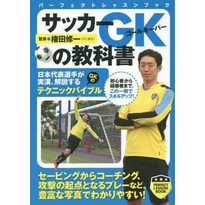 日曜はクーポン有/ サッカーGK(ゴールキーパー)の教科書/権田修一