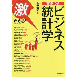 激わかる!実例つきビジネス統計学/石井俊全/造事務所