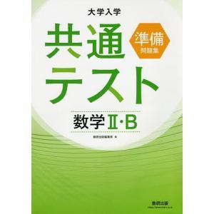 大学入学共通テスト準備問題集数学2・B