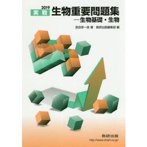著:宮田幸一良 出版社:数研出版 発行年月:2018年11月