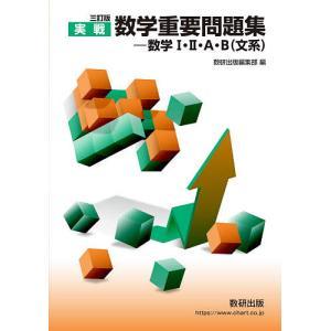 日曜はクーポン有/ 実戦数学重要問題集−数学1・2・A・B〈文系〉|bookfan PayPayモール店