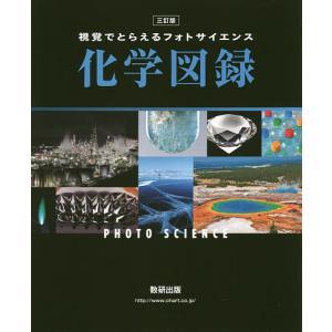 視覚でとらえるフォトサイエンス化学図録/数研出版編集部