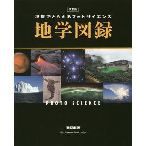 視覚でとらえるフォトサイエンス地学図録/数研出版編集部
