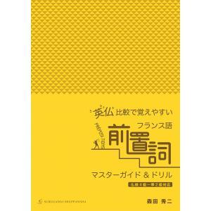 英仏比較で覚えやすいフランス語前置詞マスターガイド&ドリル/森田秀二