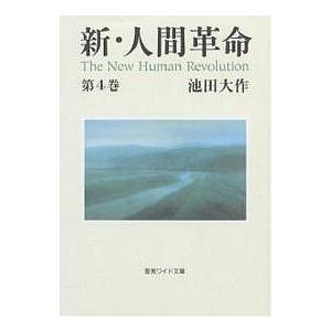 新・人間革命 第4巻/池田大作