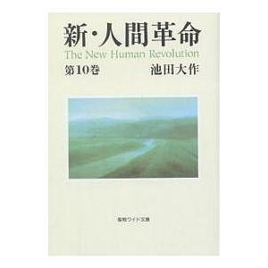 新・人間革命 第10巻/池田大作