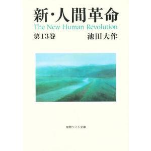 新・人間革命 第13巻/池田大作