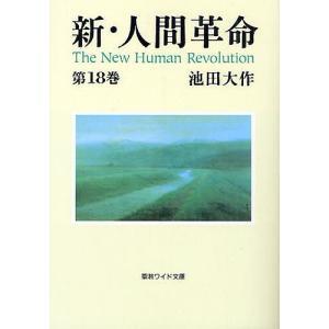 新・人間革命 第18巻/池田大作