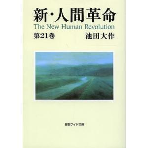 新・人間革命 第21巻/池田大作