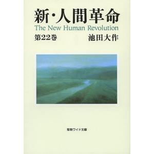 新・人間革命 第22巻/池田大作
