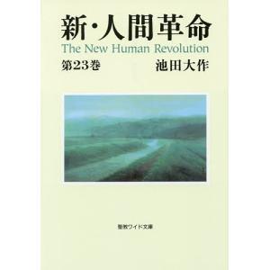 新・人間革命 第23巻/池田大作