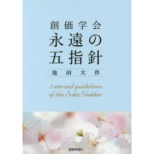 創価学会永遠の五指針/池田大作