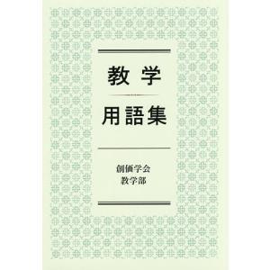 教学用語集/創価学会教学部