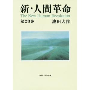 新・人間革命 第28巻/池田大作