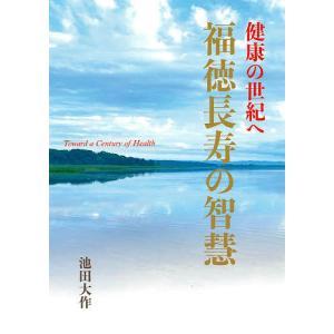 日曜はクーポン有/ 福徳長寿の智慧 健康の世紀へ/池田大作 bookfan PayPayモール店
